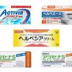 どれが一番効く?『ヘルペス市販薬』5種類の違いと選び方
