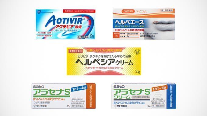 『ヘルペス市販薬』5種類の違いと選び方