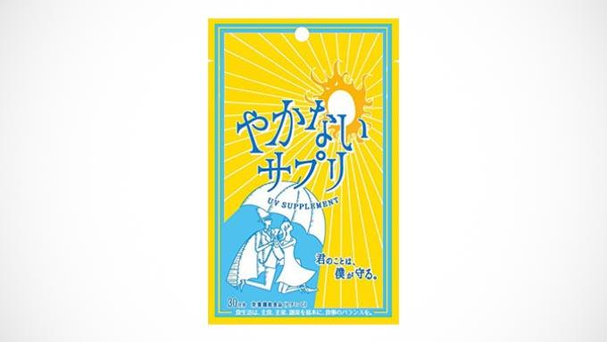 飲む日焼け止めサプリメント『オルト やかないサプリ』