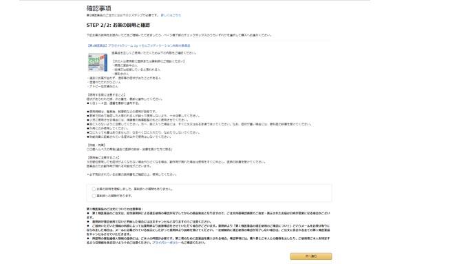 Amazon(アマゾン)第1類医薬品の買い方04